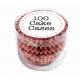 Floral Cake Cases 100 - Pink Rose (AM7720)
