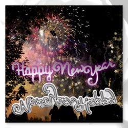 Printable Heaven Weeny Sentiments Die - Happy New Year